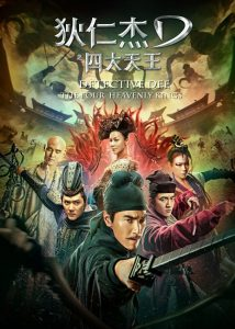 "Poster for the movie ""Detective Dee: The Four Heavenly Kings"""