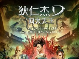 """Poster for the movie """"Detective Dee: The Four Heavenly Kings"""""""