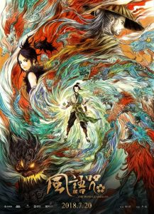 """Poster for the movie """"The Wind Guardians"""""""