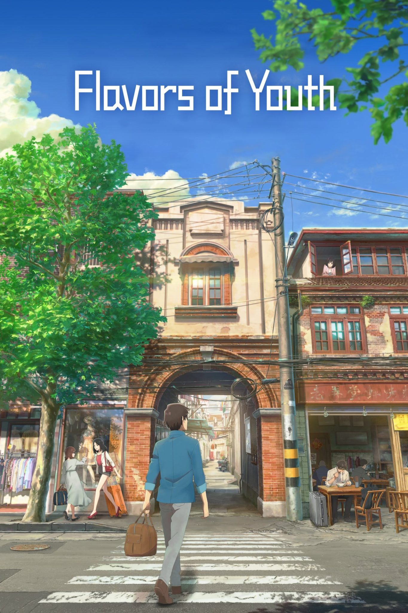 "Poster for the movie ""Flavors of Youth"""