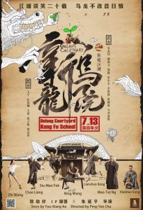 "Poster for the movie ""Oolong Courtyard: Kung Fu School"""
