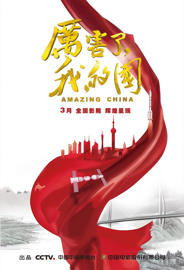 "Poster for the movie ""Amazing China"""