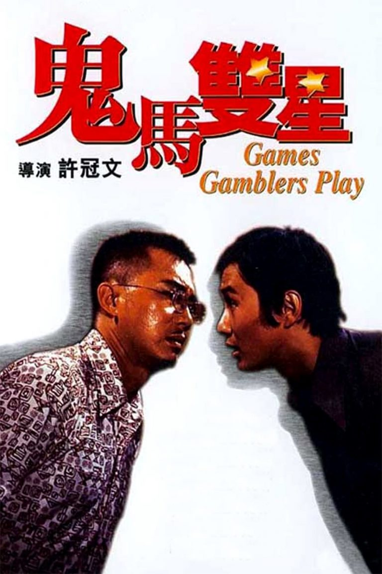 "Poster for the movie ""Games Gamblers Play"""