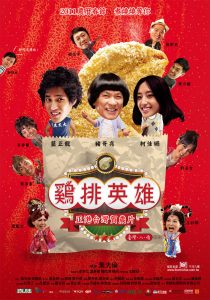 "Poster for the movie ""Night Market Hero"""