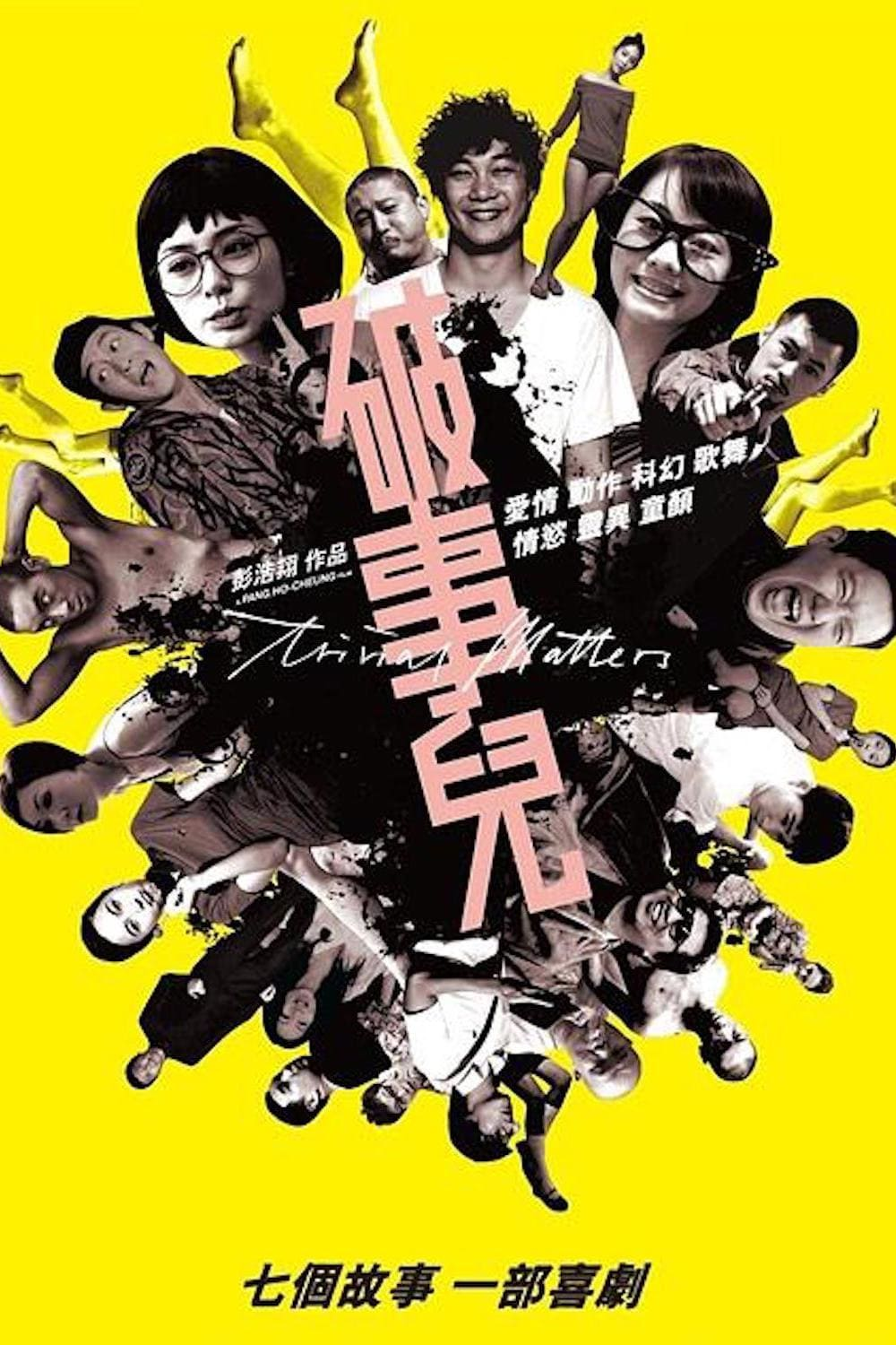 "Poster for the movie ""Trivial Matters"""