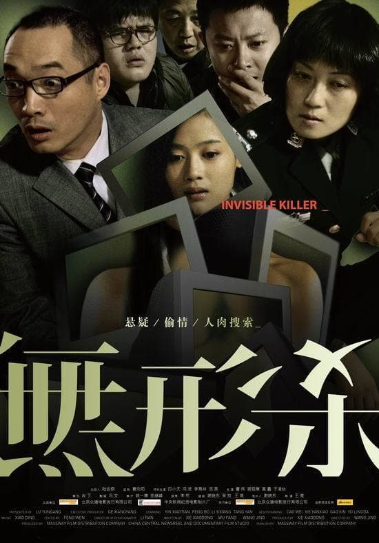 "Poster for the movie ""Invisible Killer"""