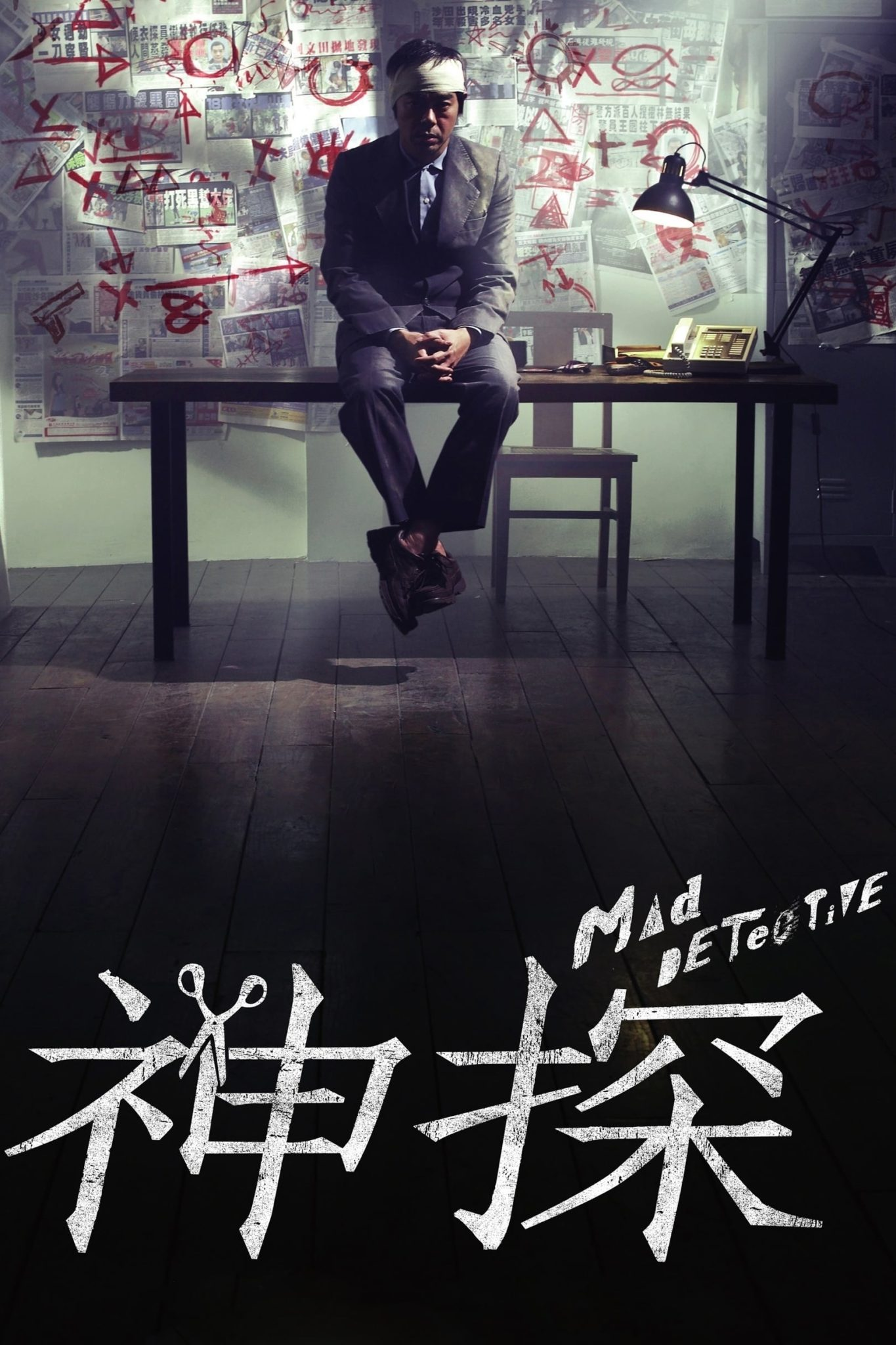 "Poster for the movie ""Mad Detective"""