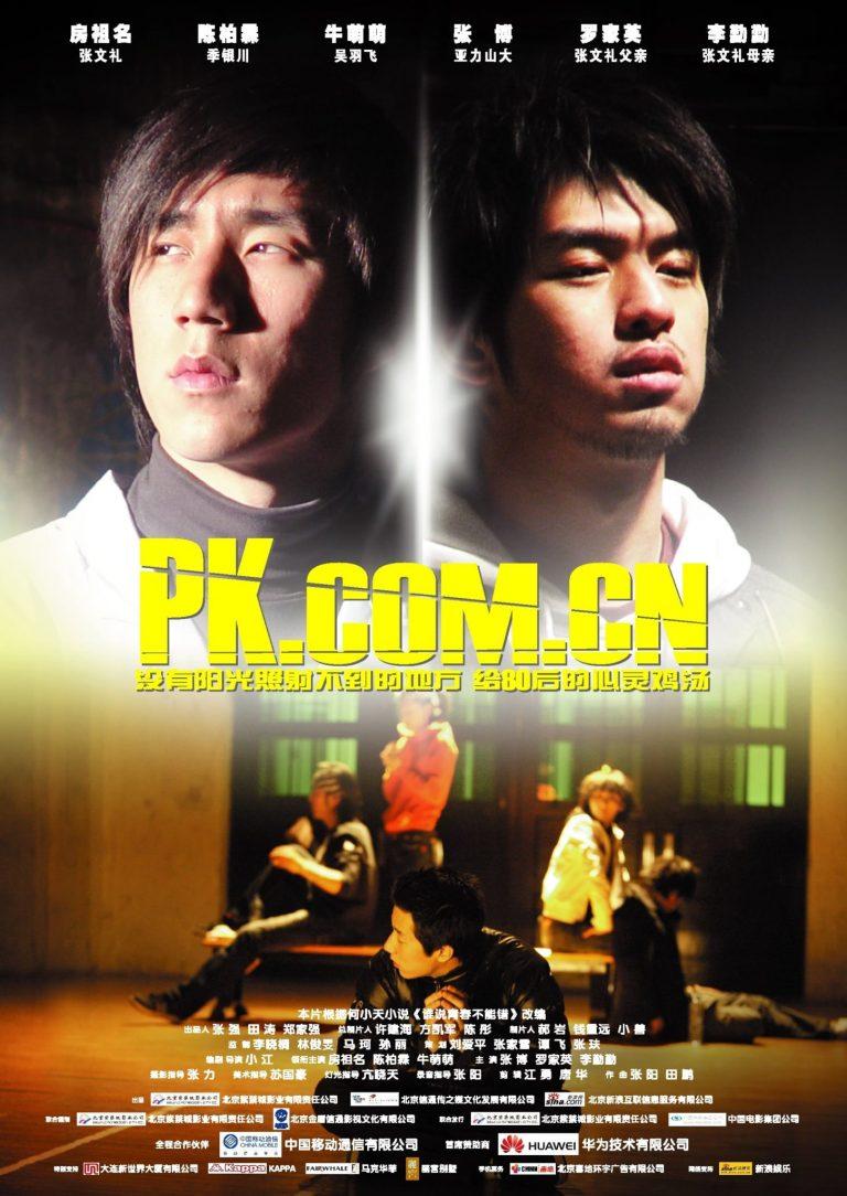 """Poster for the movie """"PK.COM.CN"""""""