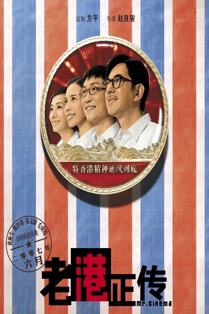 Mr Cinema