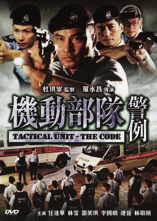 "Poster for the movie ""Tactical Unit - The Code"""
