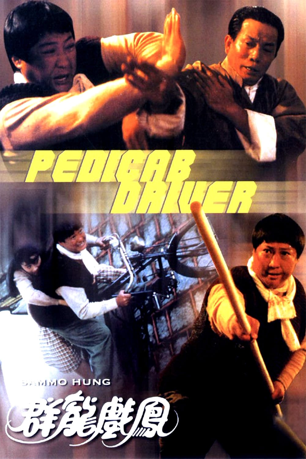 "Poster for the movie ""Pedicab Driver"""