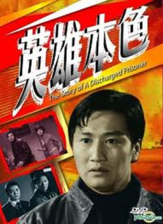 "Poster for the movie ""The Story of a Discharged Prisoner"""
