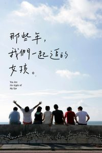 "Poster for the movie ""You Are the Apple of My Eye"""