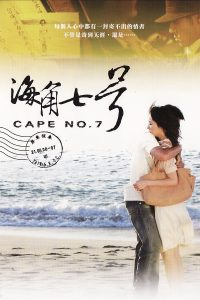 "Poster for the movie ""Cape No. 7"""