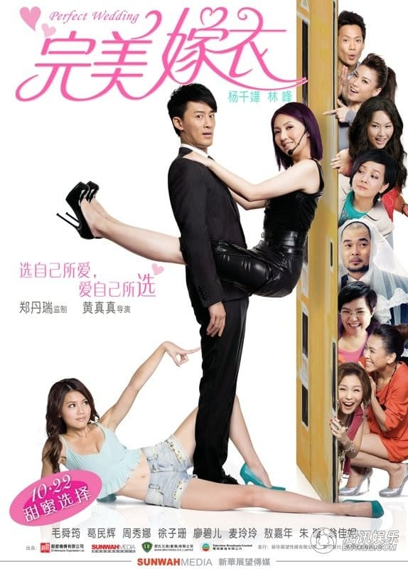 "Poster for the movie ""Perfect Wedding"""