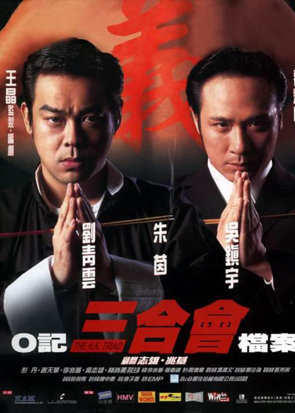 "Poster for the movie ""The H.K. Triad"""