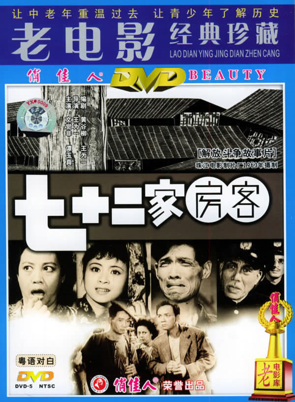 """Poster for the movie """"The House of 72 Tenants"""""""