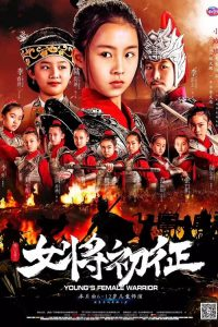 """Poster for the movie """"Young Female Warrior"""""""