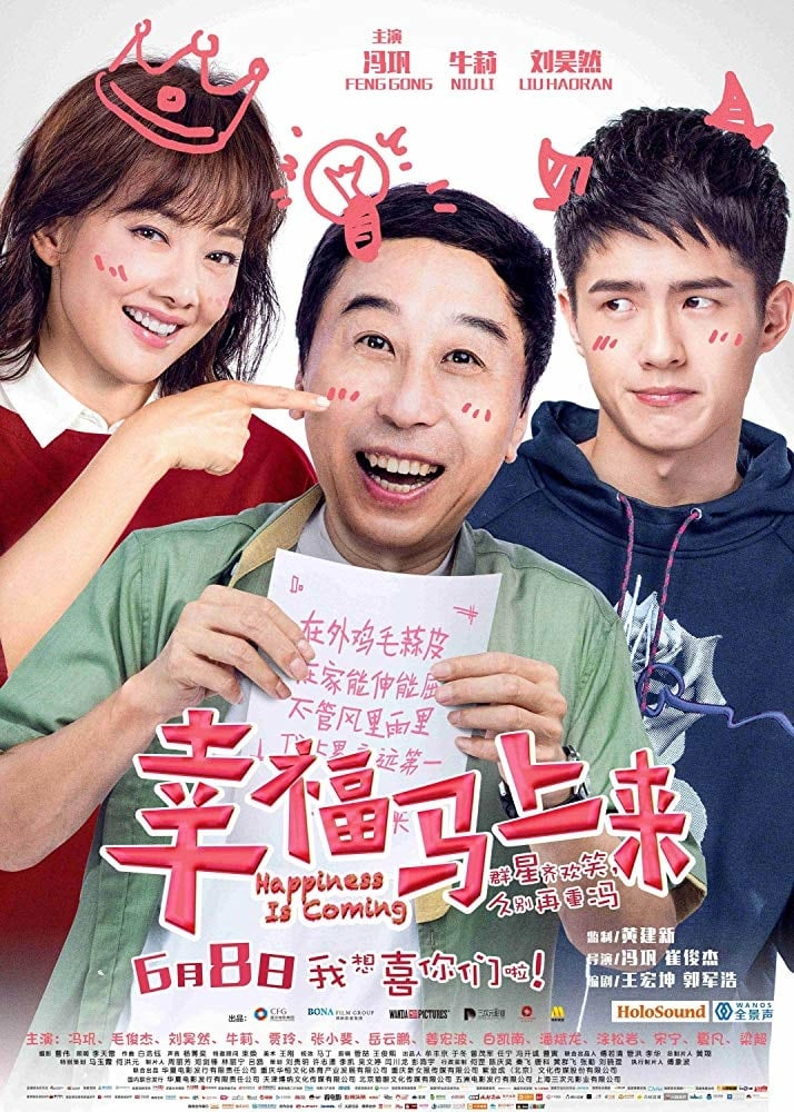 "Poster for the movie ""幸福马上来"""