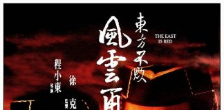 """Poster for the movie """"Swordsman III: The East Is Red"""""""