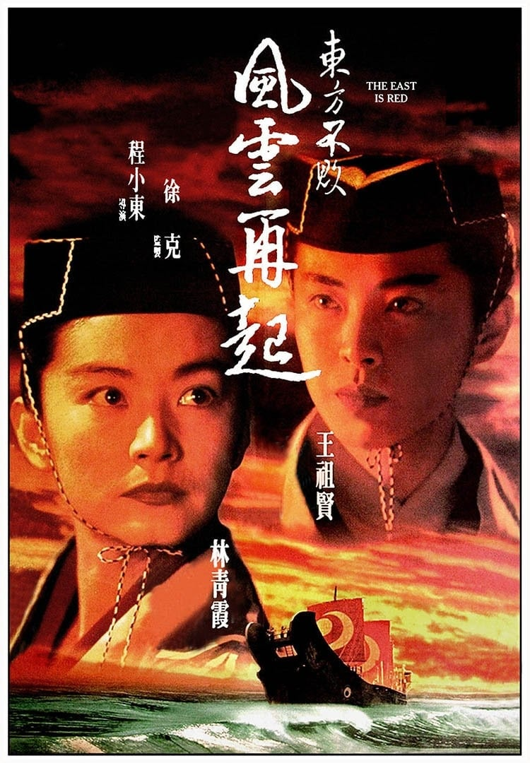 "Poster for the movie ""Swordsman III: The East Is Red"""
