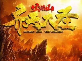 """Poster for the movie """"Monkey King - The Volcano"""""""