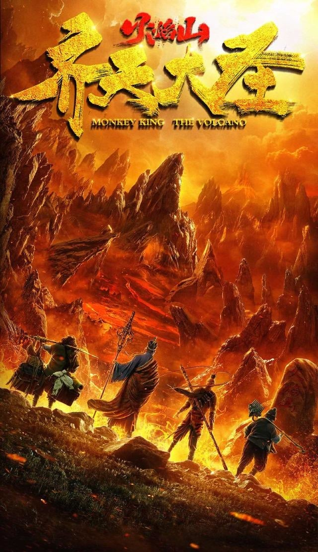 "Poster for the movie ""Monkey King - The Volcano"""
