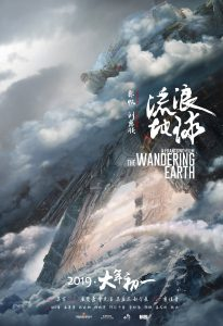 "Poster for the movie ""The Wandering Earth"""