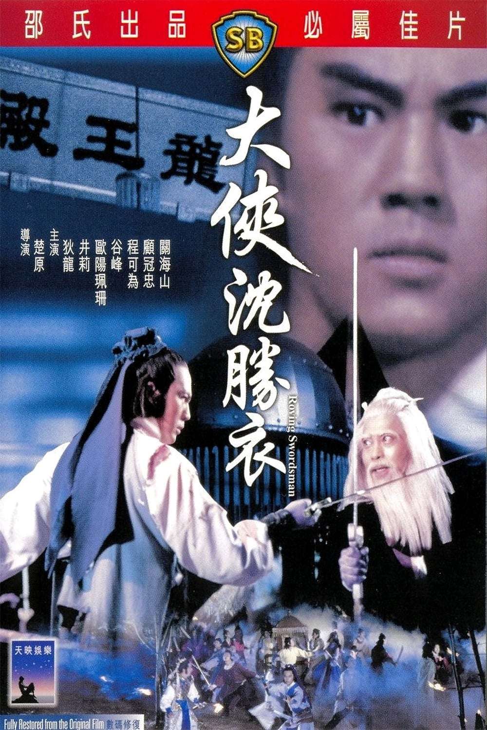 "Poster for the movie ""The Roving Swordsman"""