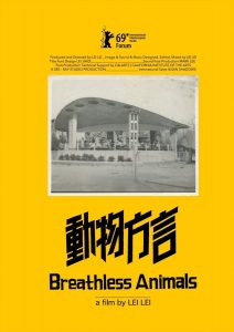 "Poster for the movie ""Breathless Animals"""
