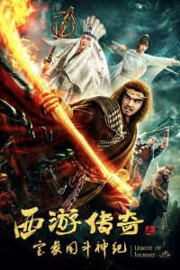 "Poster for the movie ""Dream Journey 5: Legendary Treasure"""