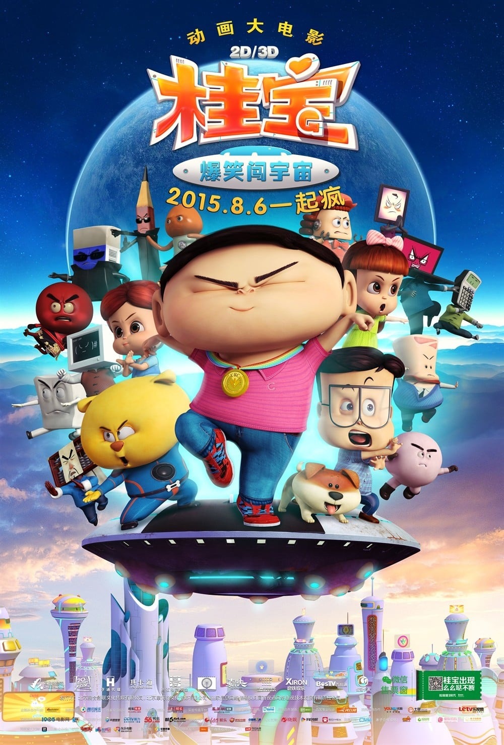 "Poster for the movie ""Kwai Boo"""