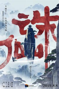 "Poster for the movie ""Jade Dynasty"""