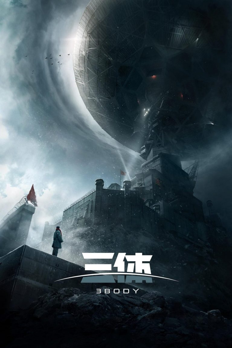 "Poster for the movie ""The Three Body Problem"""
