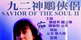 """Poster for the movie """"Saviour of the Soul II"""""""