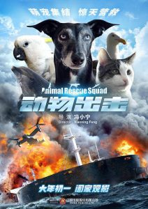 """Poster for the movie """"Animal Rescue Squad"""""""