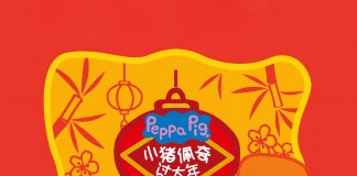 "Poster for the movie ""Peppa Celebrates Chinese New Year"""