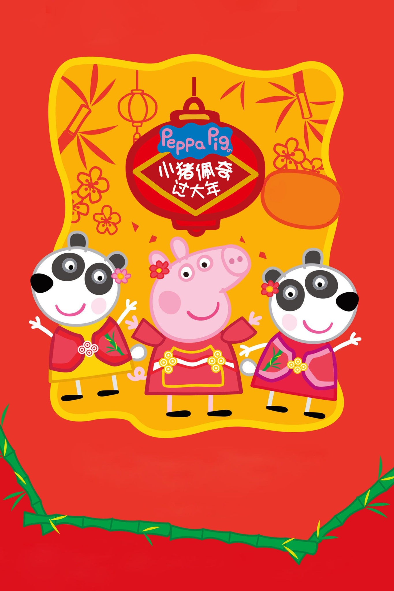 """Poster for the movie """"Peppa Celebrates Chinese New Year"""""""