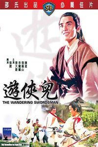 "Poster for the movie ""The Wandering Swordsman"""