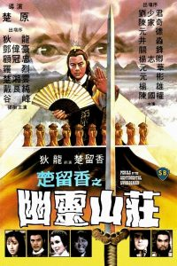 "Poster for the movie ""Perils of the Sentimental Swordsman"""