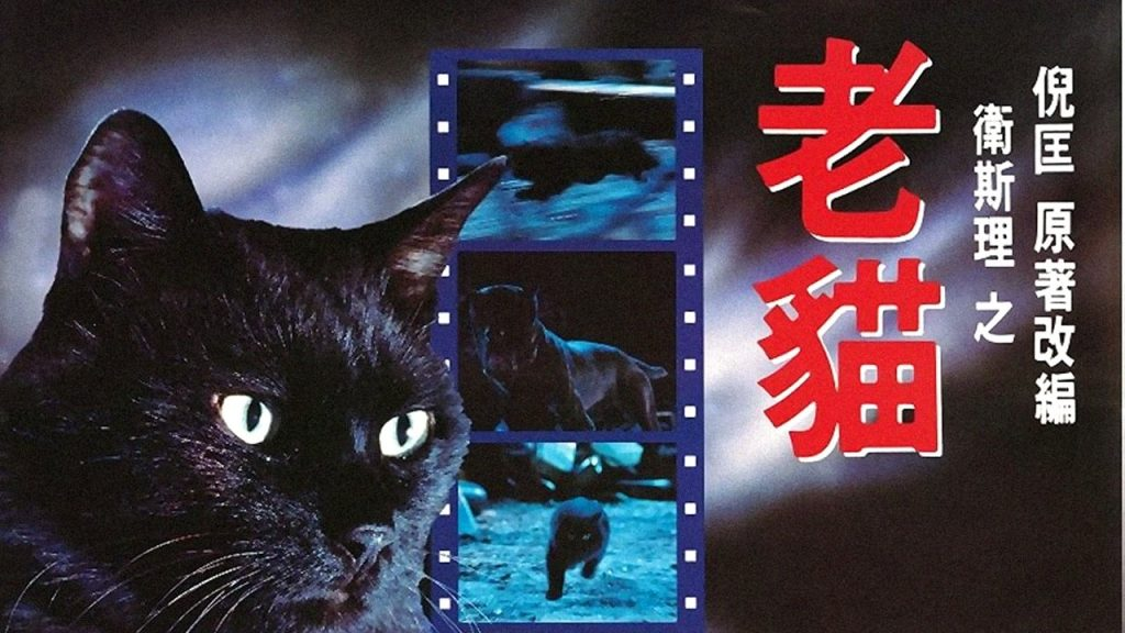 "Image from the movie ""The Cat"""