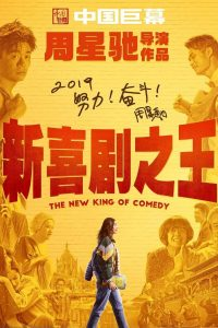 "Poster for the movie ""The New King of Comedy"""