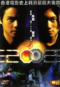 "Poster for the movie ""2002"""
