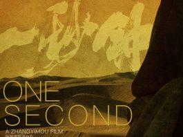 """Poster for the movie """"One Second"""""""