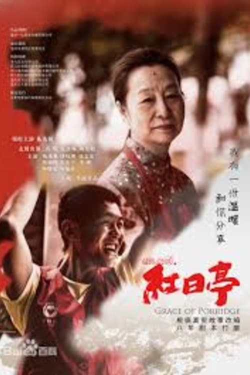 "Poster for the movie ""Grace of Porridge"""