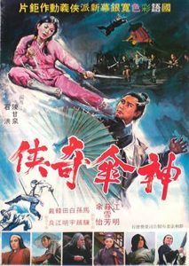 "Poster for the movie ""Swordsman With an Umbrella"""