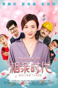 "Poster for the movie ""Dating Times"""
