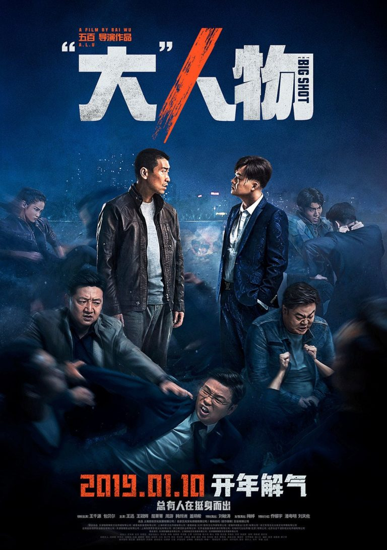 """Poster for the movie """"Big Match"""""""