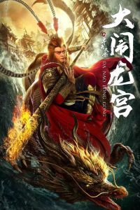 """Poster for the movie """"The Great Sage Sun Wukong"""""""