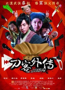 "Poster for the movie ""Legend of the Swordsman"""